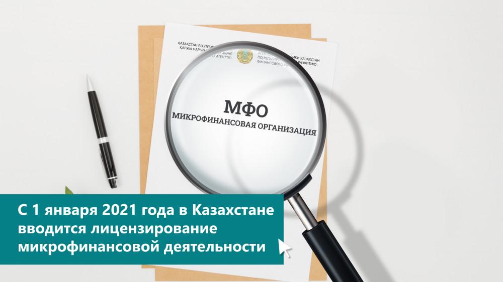ҚР Қаржы нарығын реттеу және дамыту агенттігі Микроқаржылық қызметті лицензиялау қағидаларын бекітті
