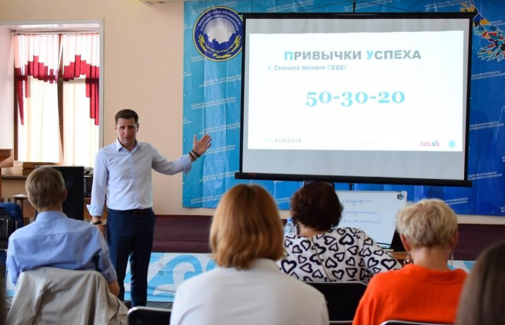 Семинары по финансовой грамотности состоялись в Восточно-Казахстанской области